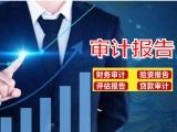 2020年重庆财务审计报告 招投标审计