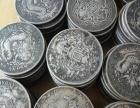 转让传世的老银元