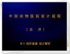 中国动物医院设计规程 M V设计教程