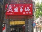 北京小吃加盟哪个牌子好?姐弟俩土豆粉有市场!有前途!