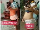 较健康安全的减肥 不节食 不运动 不反弹 抹上就瘦