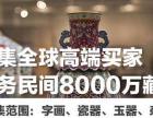 延安专业古玩古董拍卖