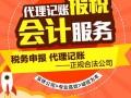 杭州专业代办工商注册 会计代理记账服务