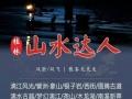 山水达人桂林双卧5日游