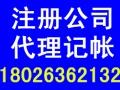 番禺公司注册 办理营业执照