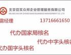 北京办理国家局核名