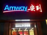 太原安利体验馆在哪个地方太原安利专卖店地址