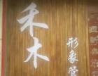 禾木.国际纹饰艺术培训机构