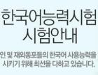 【言熙韩语】第46届TOPIK考试相关事项