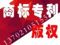 合信泰(天津)知识产权代理有限公司 商标专利版权一站式注册