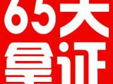 浦东三林 北蔡包学包会 60天拿证