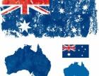 成都签证公司-代办澳大利亚新西兰签证 电子签证