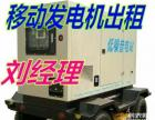 山海关大小型发电机租赁 秦皇岛市发电机出租