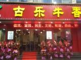 古乐牛香牛杂火锅店加盟,古乐牛香牛杂火锅加盟总部