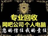 武汉光谷广场显示器回收 24小时上门