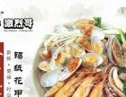 鸡排加盟/特色小吃鸡柳鸡叉加盟/轻松经营五平小吃店