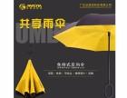 花粉共享雨伞 法瑞纳共享雨伞 共享雨伞招商加盟 雨伞租借设备