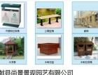 公园座椅 木质花箱 凉亭 垃圾箱 移动厕所