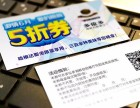龙岗坂田印刷厂家,邀请函优惠券会员卡包设计