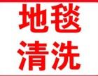 上海长宁区虹桥地毯清洗公司 化纤地毯 纯毛地毯 混纺地毯清洗