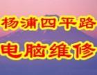 上海杨浦四平路电脑上门diy装机硬盘U盘数据恢复维修网络布线