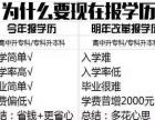 戏马台2017年成人高考(函授)、网络教育报名中