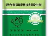 禽用益生素益生菌微生态制剂