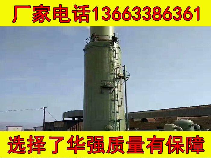 海南昌江玻璃钢脱硫塔除尘器联系