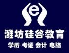 潍坊硅谷教育专业提升学历,大专本科,专升本!