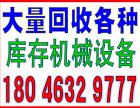 海沧工厂下脚料回收-回收电话:18046329777