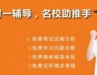 上海小学六年级数学,中小学辅导班,高中英语辅导