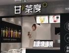 2016年奶茶店加盟连锁品牌_武汉甘茶度加盟费