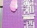 恋湘99爱情主题酒店