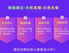 江门正规微整形培训学校九大 学微整价格一览表