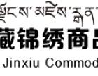 西藏锦绣商品交易中心 mit模式介绍-mit交易