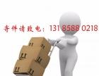 苍南同城快递快件 微商电商网店淘宝 微信网购团购速