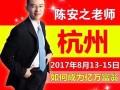 陈安之苏州最新课程2017年8月18-20日