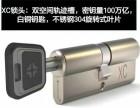 汤阴县献文开锁 修锁 换锁 汽车遥控器