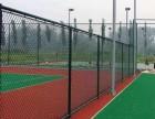 天津护栏网操场篮球场护栏网 包塑钩花围网 操场围网
