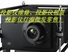 云南投影仪维修、投影机灯泡批发、投影仪租赁