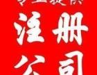 沧州鑫宇专业纳税筹划 申报 代理记账 公司注册