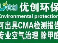 锦州专业室内环境监测检测甲醛除甲醛除装修污染