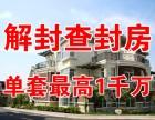 广州增城区终于找到哪里可以查封房解封贷款啦