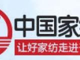 中国家纺加盟