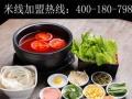 10万元创业加盟西安阿香米线店_米线加盟店排行榜
