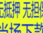 秦淮贷款 利息低 凭证件当场得款