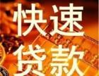 南京江宁贷款