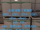 福建SSBR 1205批发零售奇美溶聚丁苯橡胶