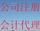 高新祥源城石会计注册家政公司执照开发票记账报税财税外包