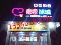 南阳蜜雪冰城加盟 最新招商资讯 10平米轻松开店创业